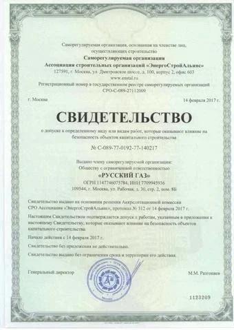 Фото свидетельства о членстве в СРО